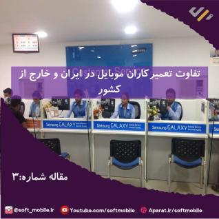 تفاوت تعمیرات موبایل در ایران و خارج از کشور